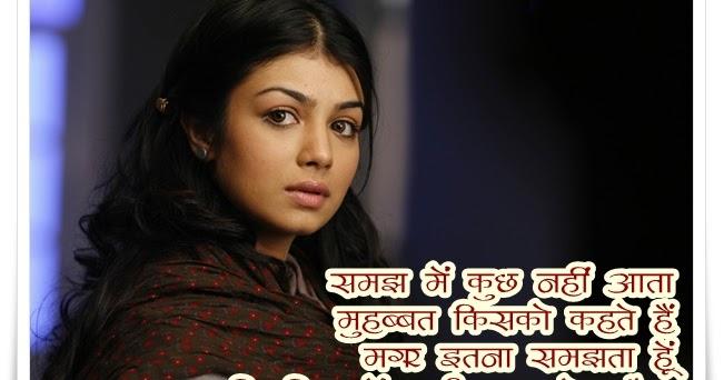 हिंदी शायरी - Hindi Shayari - Pyaar Dosti WhatsApp Shayari