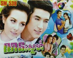 [ Movies ] លានស្នេហ៍ពាន់ល្បិច Lean Sneah Pon Lbach - ភាពយន្តថៃ - Movies, Thai - Khmer, Series Movies - [ 36 part(s) ]