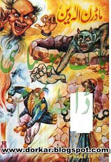 free urdu pdf  book download