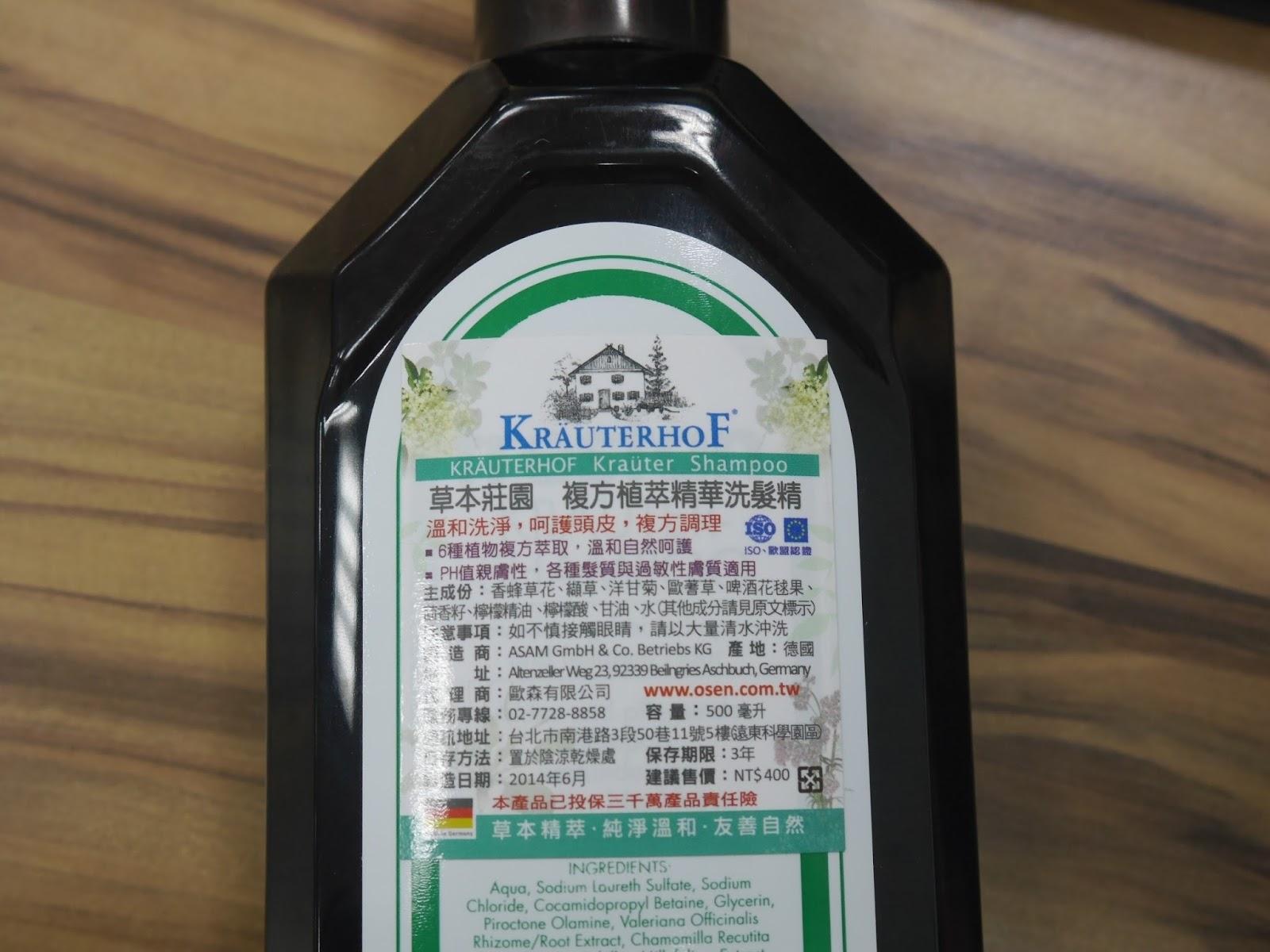 草本莊園複方植萃精華洗髮精中文標籤