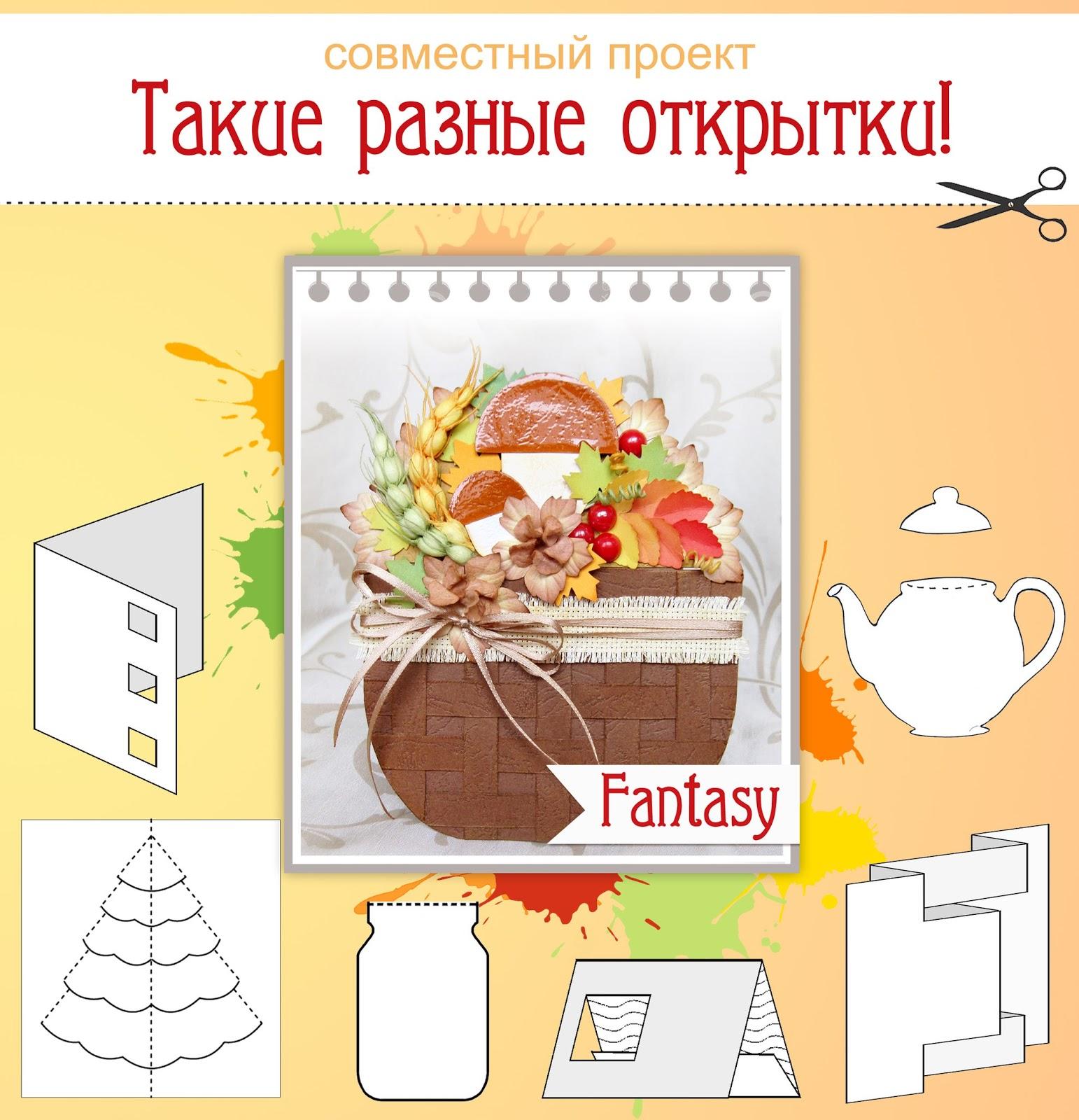 """Совместный проект """"Такие разные открытки!"""""""