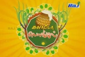 Galata Pongal – Raj Tv Pongal 2016 Special Show 15-01-2016