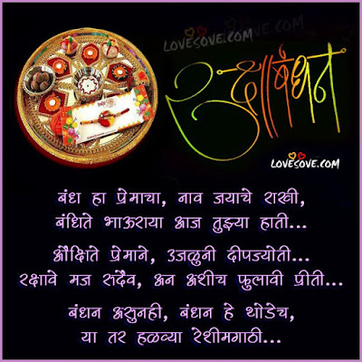 Raksha Bandhan Greetings Marathi