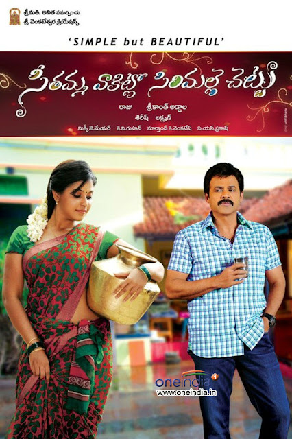 Seethamma Vakitlo Sirimalle Chettu 2013 Telugu Full Movie Free DVD RIP Watch Online