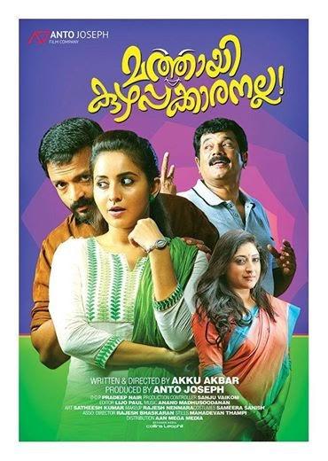 'Mathai Kuzhappakkaranalla' Malayalam movie