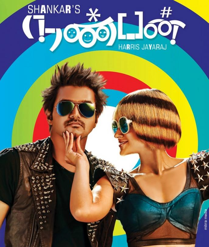 tamil movies 2012 full movie nanban in mp4 free
