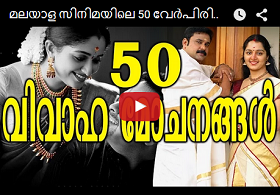 50 Divorces in Malayalam industry