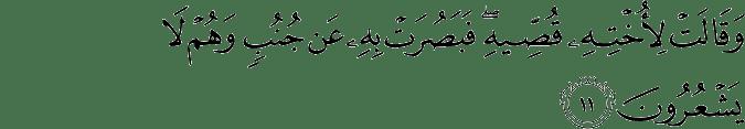 Surat Al Qashash ayat 11