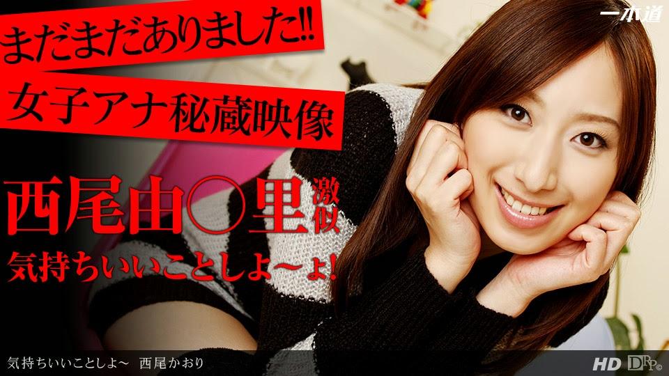 1pondo_121213_713_Kaori_Nishio Mqxmhonds 121213_713 Kaori Nishio 01010