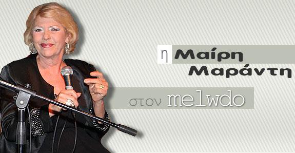 Η Μαίρη Μαράντη στον melwdo