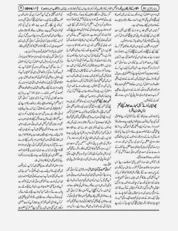 page 9 ubqari january 2014