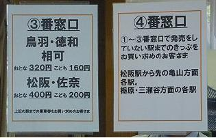 JR東海 常備軟券乗車券1 山田上口駅
