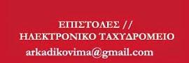 Για επικοινωνία, email: arkadikovima@gmail.com