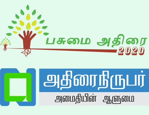 ஈத்மிலன் - 2015 அனைத்து சமய நல்லிணக்க நிகழ்வு !