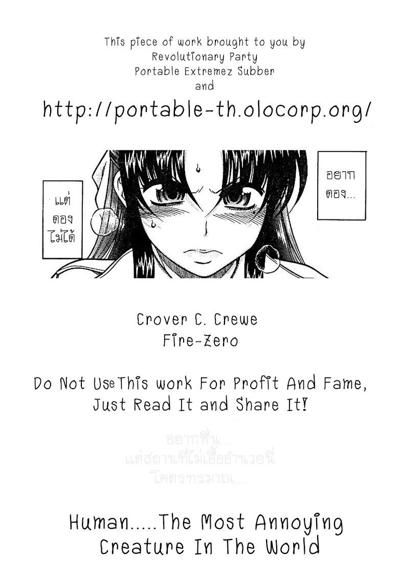 Nana to Kaoru 10 - หน้า 25