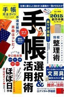 [完全ガイドシリーズ] 手帳完全ガイド