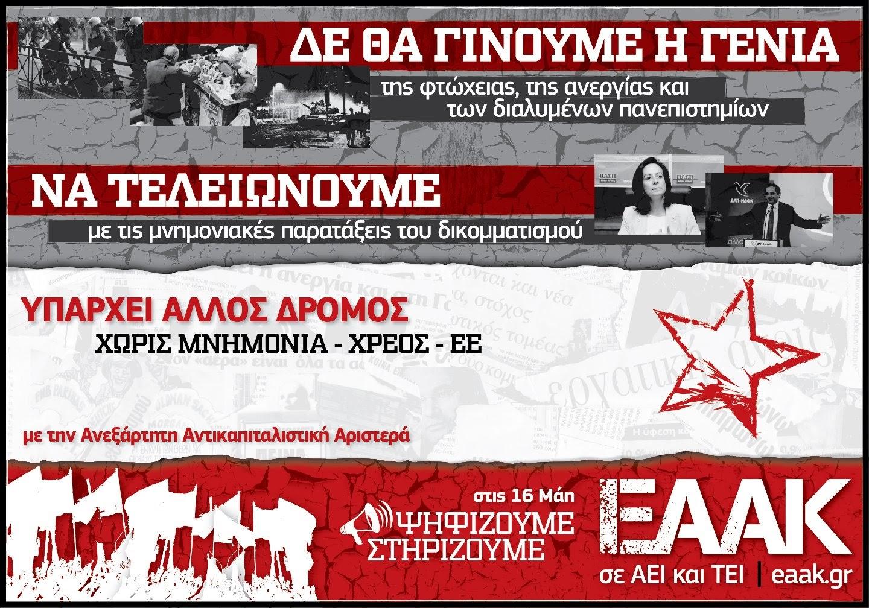 αφίσα 2012