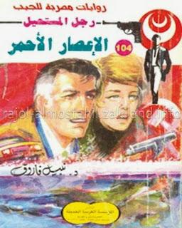 قراءة تحميل الإعصار الأحمر نبيل فاروق أدهم صبري رجل المستحيل