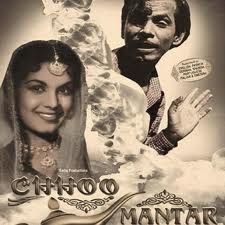 Chhoo Mantar 1956 Hindi Movie Watch Online