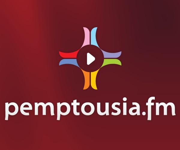 Διαδικτυακός Ραδιοφωνικός Σταθμός pemptousia Fm