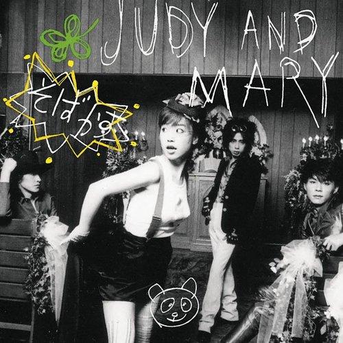 JUDY AND MARY そばかす(雀斑
