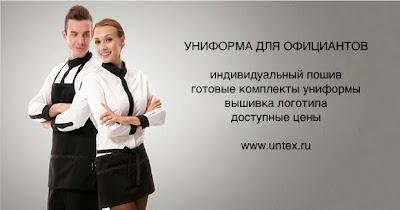 http://www.untex.ru/market/dlya_restorana/uniforma_dlya_ofici/