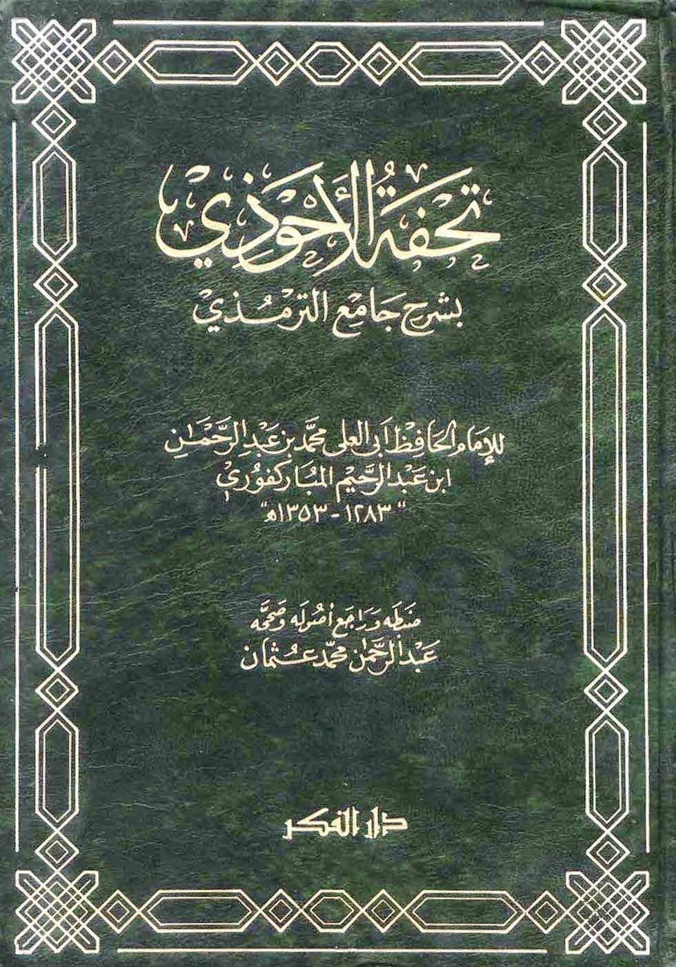 تحفة الأحوذي شرح جامع الترمذي - عبد الرحمن المباركفوري