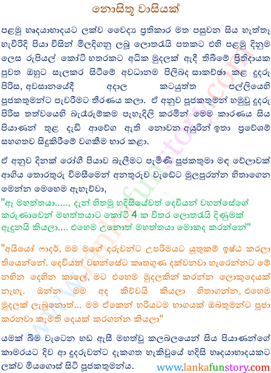Sinhala Joke-Undreamed Benefit