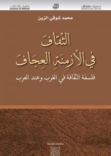 فلسفة الثقافة في الغرب وعند العرب
