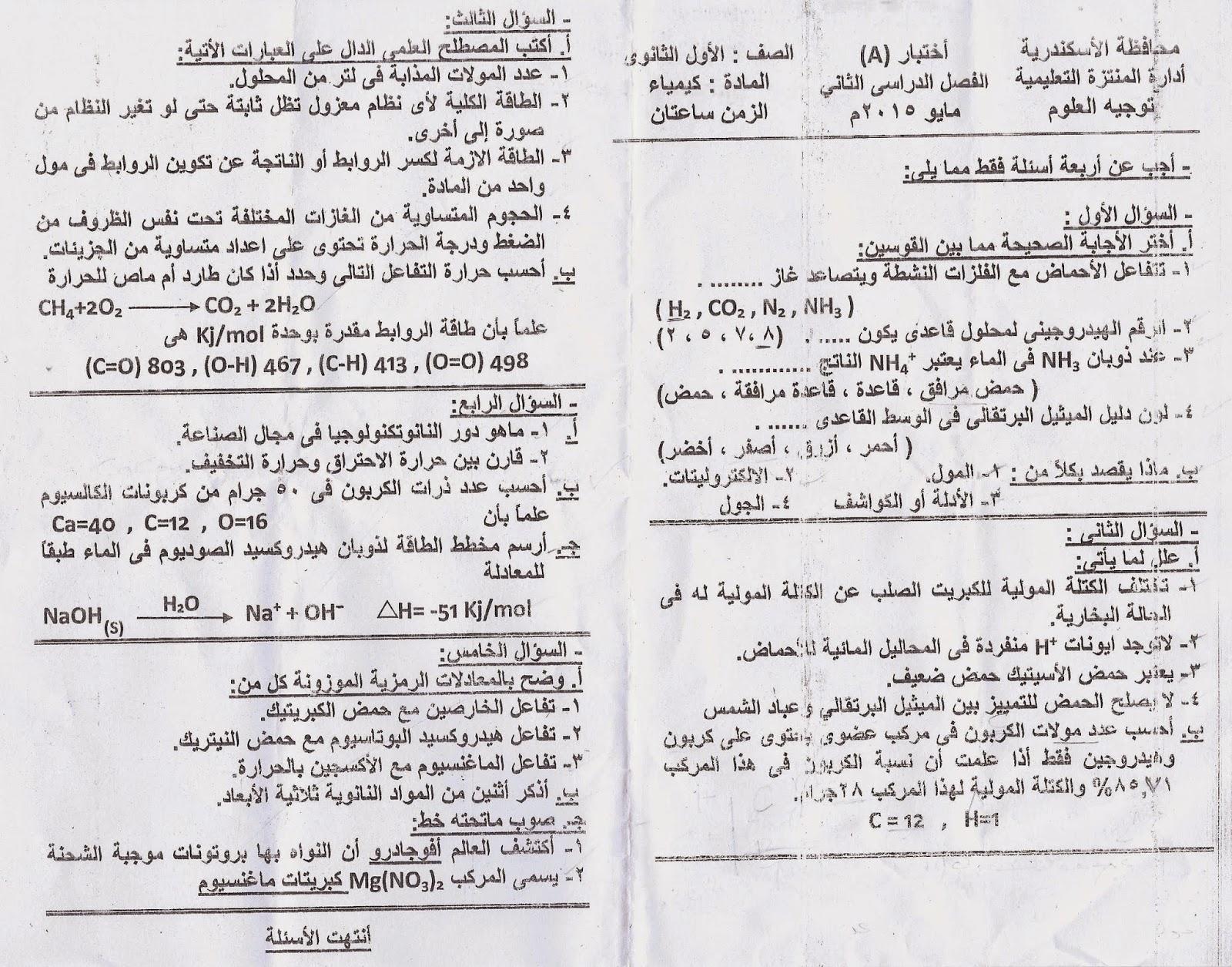 ورقة امتحان الكيمياء محافظة الاسكندرية - الصف الاول الثانوي آخر العام 2015 Scan