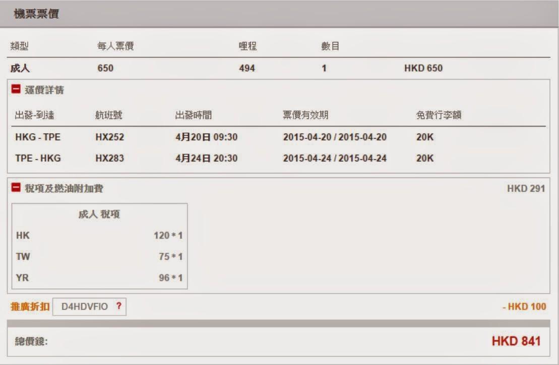 香港往返台北$650起,減「週末熱價」$100,連稅$841