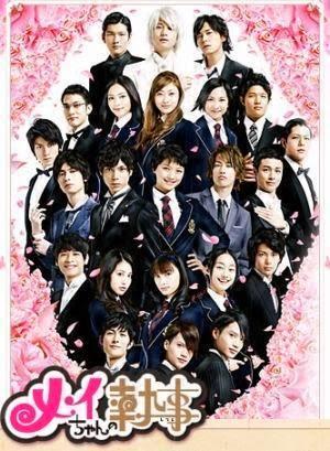 Mei-chan no Shitsuji 25 Film Romantis