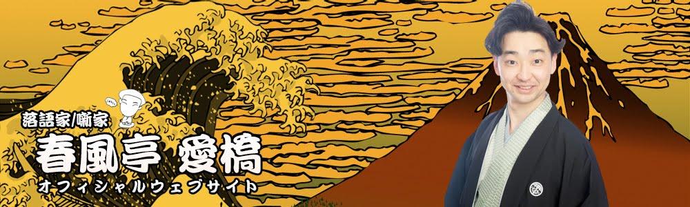 春風亭愛橋のオフィシャルブログ 2009~2012年