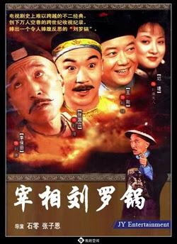Tể Tướng Lưu Gù - Tập 40/40 - 宰相刘罗锅