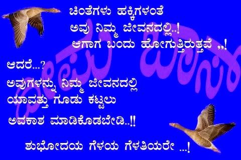 Labels: Kannada facebook wall photos , Kannada Images