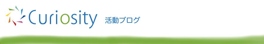 NPO法人Curiosity(キュリオシティ)活動レポートブログ