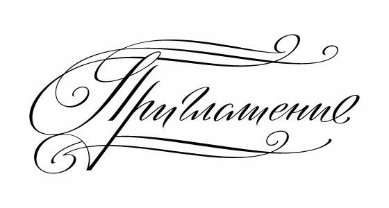 Как красиво написать приглашение в ворде
