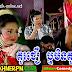 CTN Comedy - Kur Cheur Reu Min Kur (21 Nov 2014)