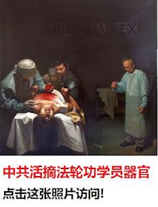 中共活摘法轮功学员器官