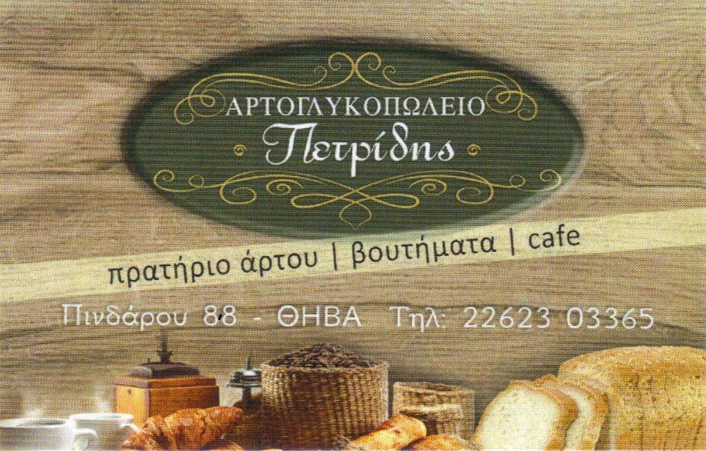 ΑΡΤΟΓΛΥΚΟΠΩΛΕΙΟ ΠΕΤΡΙΔΗΣ