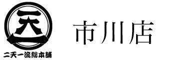 市川店 news