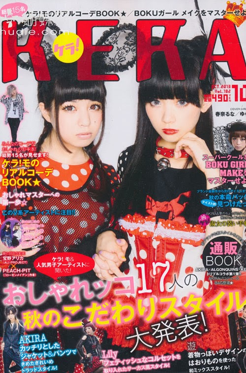 KERA (ケラ) October 2013 Runa Haruna and Yura 春奈るな / ゆら