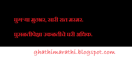 marathi mhani starting from gha3
