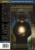 BUY Black Static #41