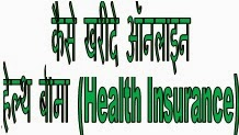 how to Choose best Health Insurance policy, hindi tips health insurance