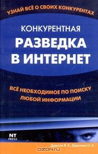 Дудихин В.В.