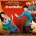 Jamai 420   New Bangla Full Movie [HD]