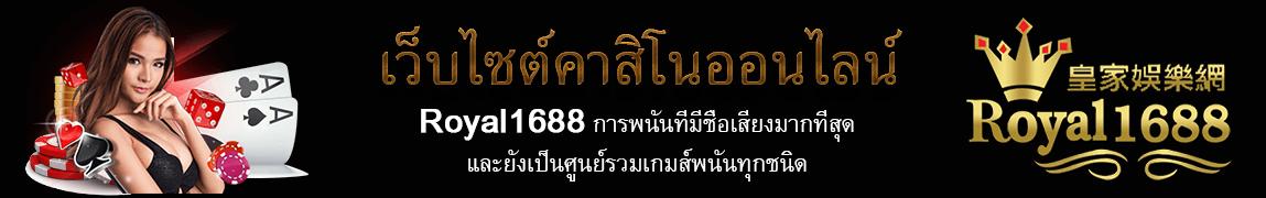 Royal1688 เว็บไซต์คาสิโนออนไลน์