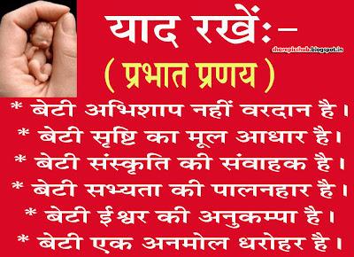 Beti Bachao Slogans in Hindi | Beti Bachao Quotes in Hindi