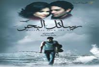 Film Rasael El Bahr Online